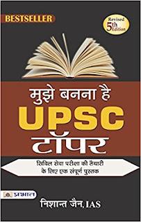 Mujhe Banna Hai UPSC Topper Book