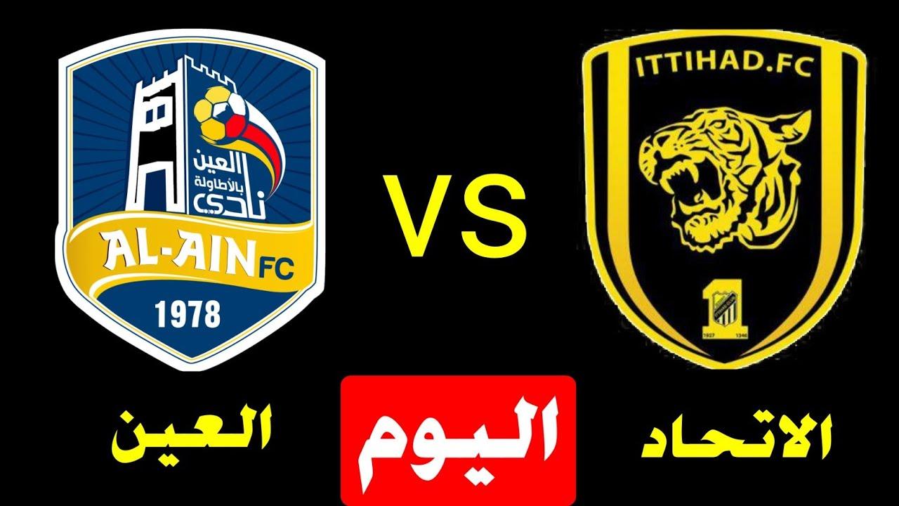 مشاهدة مباراة الاتحاد السعودي والعين اليوم