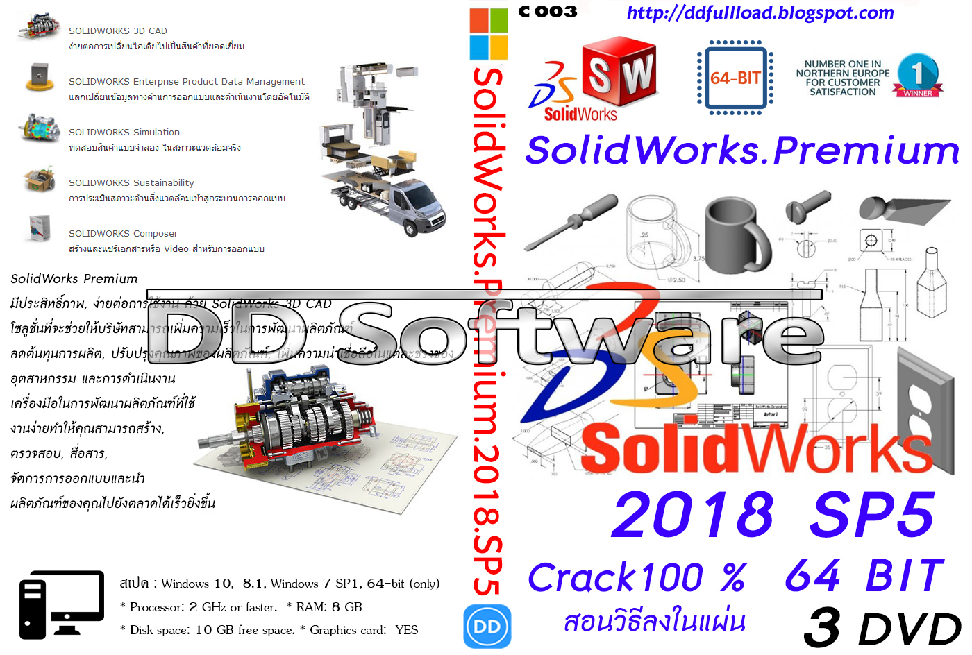 C003 SolidWorks Premium 2018 SP5 (3DVD) | dd-software