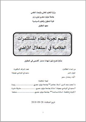 مذكرة ماستر : تقييم تجربة نظام المستثمرات الفلاحية في استغلال الأراضي PDF