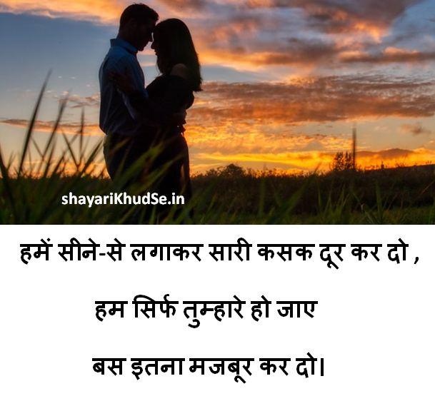 Romance Shayari photo, Romantic Shayari Wallpaper