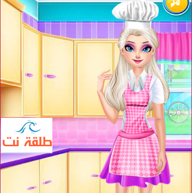 العاب السا وانا طبخ