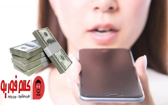 تطبيق لربح المال عبر إسال رسائل صوتية وسحبها مباشرة إلى حسابك بايبال