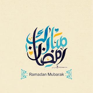 بطاقات رمضان مبارك 2018