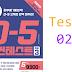 Listening Sinagon TOEIC D-5 Practice Version 2020 - Test 02