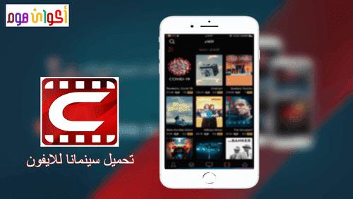 تنزيل سينمانا للايفون Cinemana أحدث إصدار iOS 2021