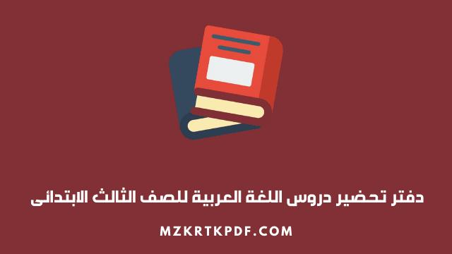دفتر تحضير دروس اللغة العربية للصف الثالث الابتدائى