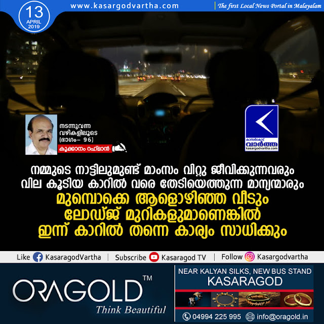 Article, Kookkanam Rahman, Story of my footsteps - 96, Car, Lodge, Molestation.