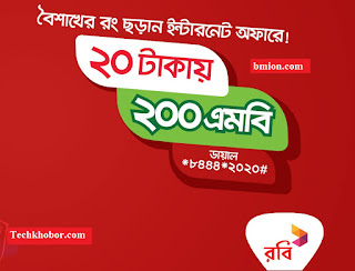 Robi-200MB-20Tk-Pohela Boishakh-Offer-Bangla-noboborsho-1423