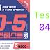 Listening Sinagon TOEIC D-5 Practice Version 2020 - Test 04