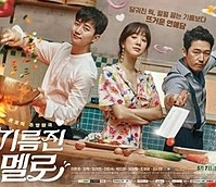 wok of love ost