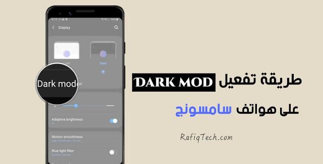 كيفية تمكين الوضع المظلم Dark Mode على هواتف سامسونج