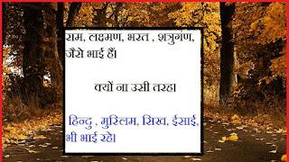 राम, लक्ष्मण, भरत , शत्रुगंण, जैसे भाई हैं