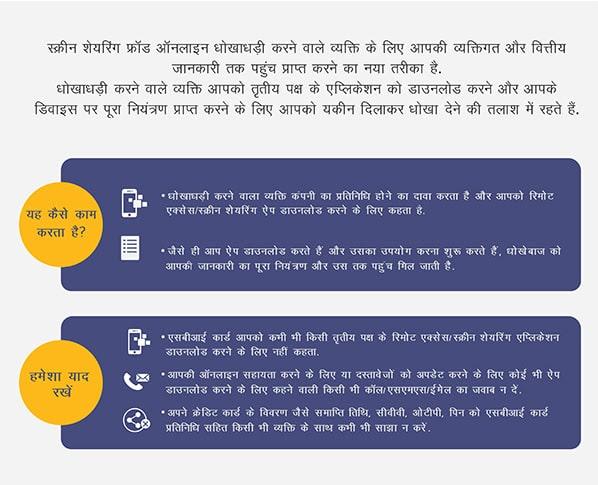 Screen Sharing Fraud banking fraud hindi कैसे होता है स्क्रीन शेयरिंग ऐप फ्रॉड