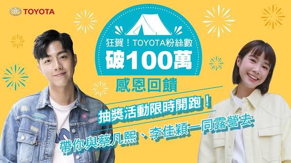 為了感謝粉絲的支持,TOYOTA舉辦《百萬回饋!與李佳穎、蔡凡熙一同露營去》抽獎活動,邀請粉絲共襄盛舉。