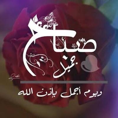 صورصباح الخير رومانسيه 2019 صور صباح الخير للحبيب
