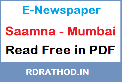Saamna - Mumbai E-Newspaper of India | Read e paper Free News in marathi Language on Your Mobile @ ePapers-daily