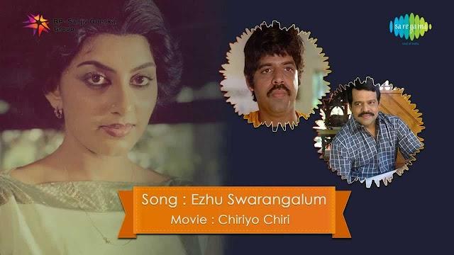 Ezhu swarangalum - Malayalam Lyrics by K. J. Yesudas