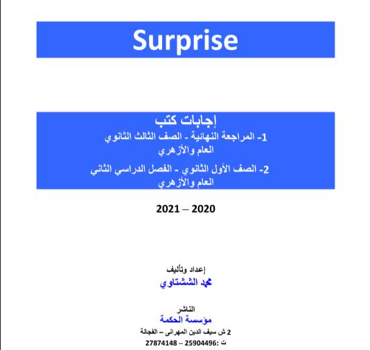 اجابات كتاب سربرايز surprise مراجعة نهائية للصف الثالث الثانوى pdf 2021