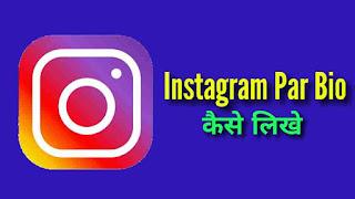 Instagram Par Bio Kaise Likhe