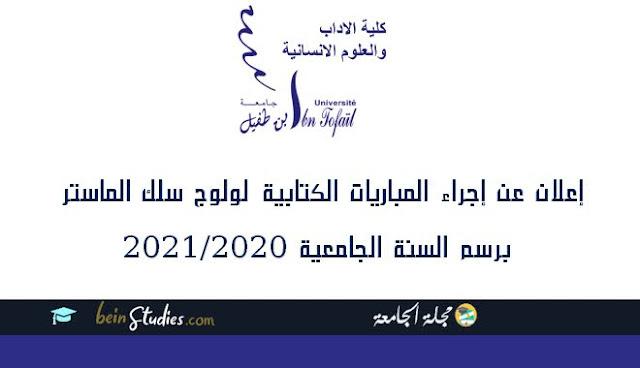 إعلان عن إجراء المباريات الكتابية لولوج سلك الماستر- كلية الآداب القنيطرة برسم السنة الجامعية 2020/2021