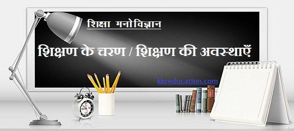 शिक्षण के स्तर || शिक्षण के चरण || शिक्षण की अवस्थाएँ