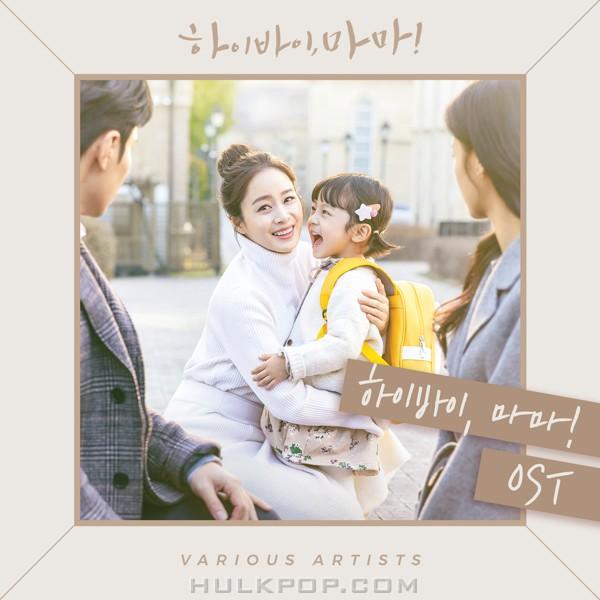 Various Artists – Hi Bye, Mama! OST