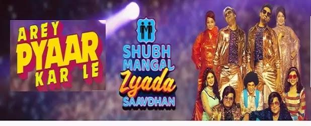 अरे प्यार कर ले लिरिक्स इन हिंदी Are Pyar Kar Le Lyrics in hindi- Aayushman Khurana