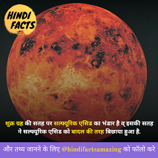 information about venus in hindi