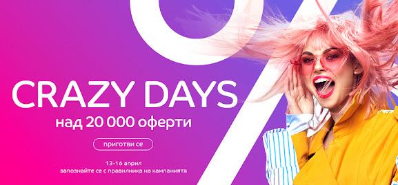 eMAG Crazy DAYS 13-16.04 2021→  виж част от офертите