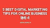 5 best digital marketing tips for online business हिंदी में