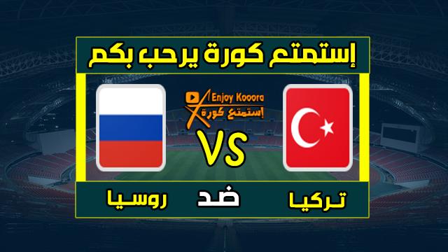 موعد مباراة تركيا وروسيا