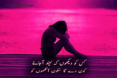 Sad Poetry in Urdu all images