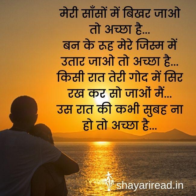 Heart Touching Romantic Shayari in Hindi for Girlfriend