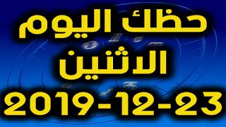 حظك اليوم الاثنين 23-12-2019 -Daily Horoscope
