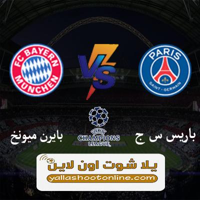مباراة باريس سان جيرمان وبايرن ميونخ اليوم