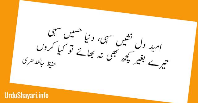 Umeed Dil Nasheen Sahi, Duniya Haseen Sahi Sharo Shari by great hafeez jalandhari - urdu poetry lines