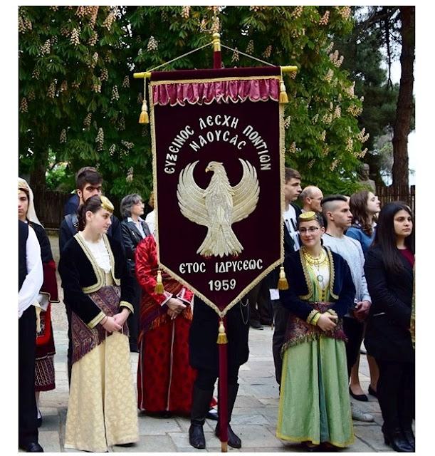 Γενική συνέλευση πραγματοποιεί η Εύξεινος Λέσχη Ποντίων Νάουσας