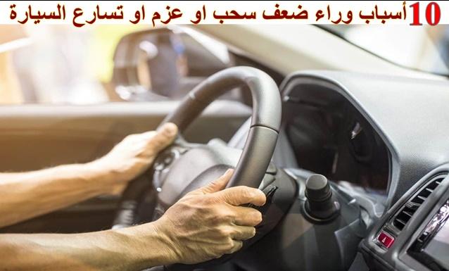 10 أسباب وراء ضعف سحب او عزم او تسارع السيارة