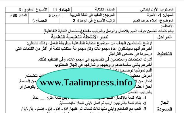 جذاذات الحصص الخامسة لكل من للقراءة والكتابة والاستماع لحرف الميم مرجع المفيد في اللغة العربية للمستوى الأول