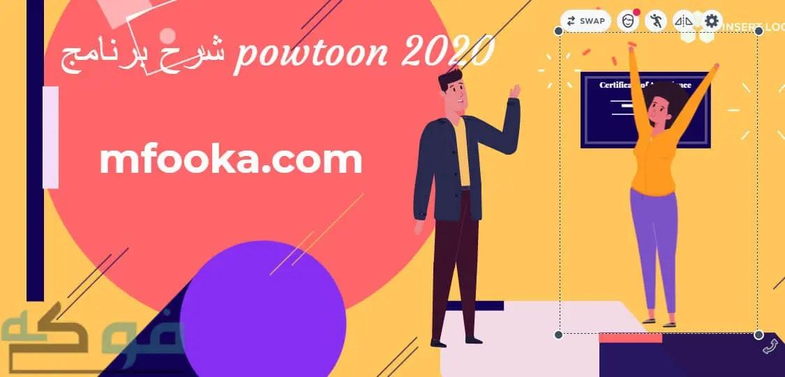 برنامج PowToon