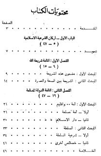 أركان الشرعية الإسلامية - حدودها وآثارها - مقتطفات - اقتباسات