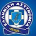Συνελήφθη ημεδαπός για παραβίαση των μέτρων αποφυγής και περιορισμού της διάδοσης του κορωνοϊού σε νησί του Νότιου Αιγαίου