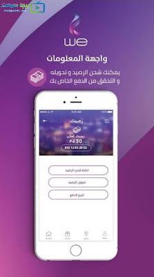تحميل تطبيق we mobile