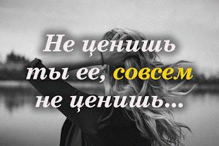 Не ценишь ты ее, совсем не ценишь