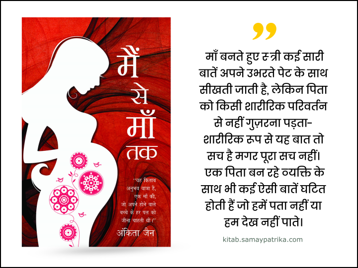 ankita-jain-hindi-selfhelp-book