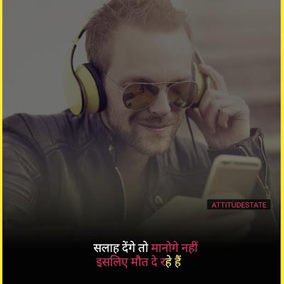 attitude quotes in hindi with emoji