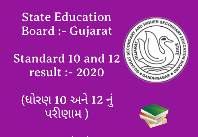 GSEB Result 2020: Std 10 and 12