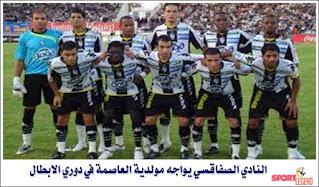 النادي الصفاقسي يواجه مولدية العاصمة في دوري الابطال
