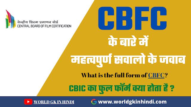 CBFC full form   Central Board of Film Certification के बारे में रोचक जानकारी